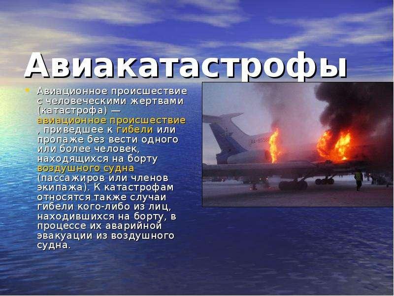 Авиакатастрофы авиационное происшествие с человеческими жертвами (катастрофа) - авиационное происшествие