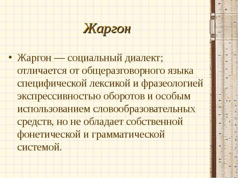 Презентация - диалектные слова в составе русского языка