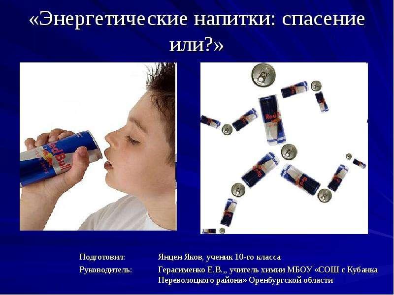 Презентация Энергетические напитки: спасение или?