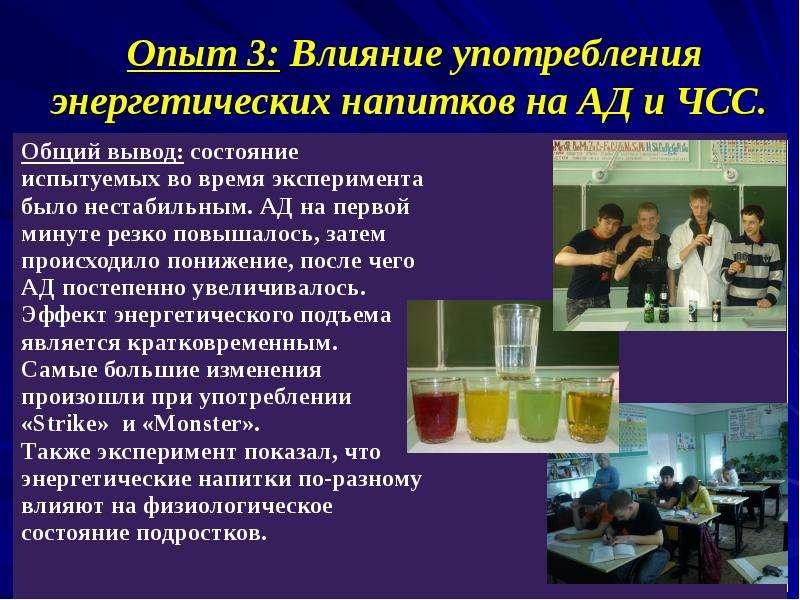 Опыт 3: Влияние употребления энергетических напитков на АД и ЧСС.