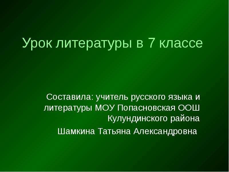 "Андреев ""Кусака"""