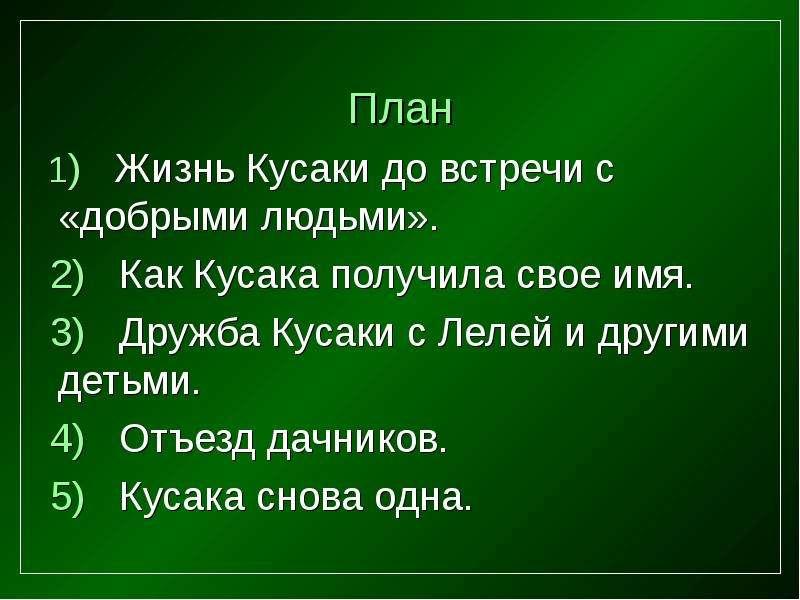 конспект урока литературы 7 класс кусака общероссийской