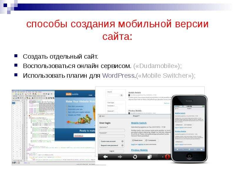 Мобильная версия создание сайта интернет магазин цены на создание сайтов