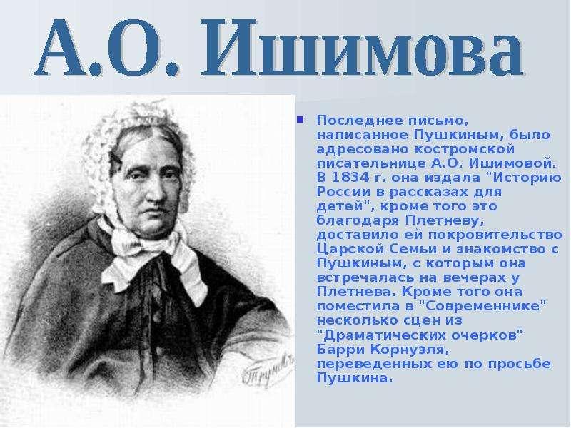 Доклад пушкин и костромской край 762