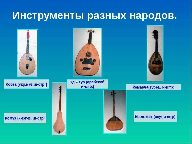 Инструменты народов россии картинки