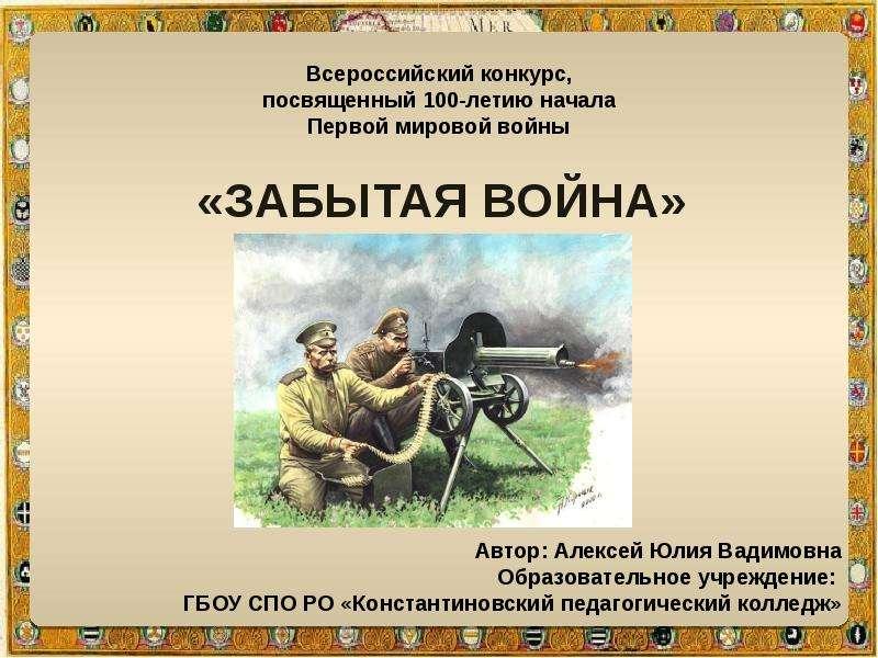 Презентация «Забытая война» Первая мировая война