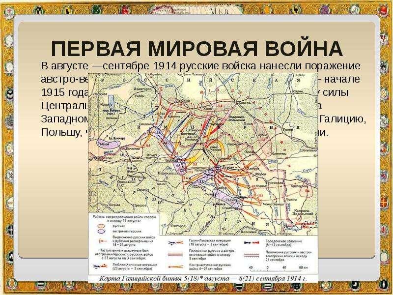 Первая мировая война В августе —сентябре 1914 русские войска нанесли поражение австро-венгерским вой