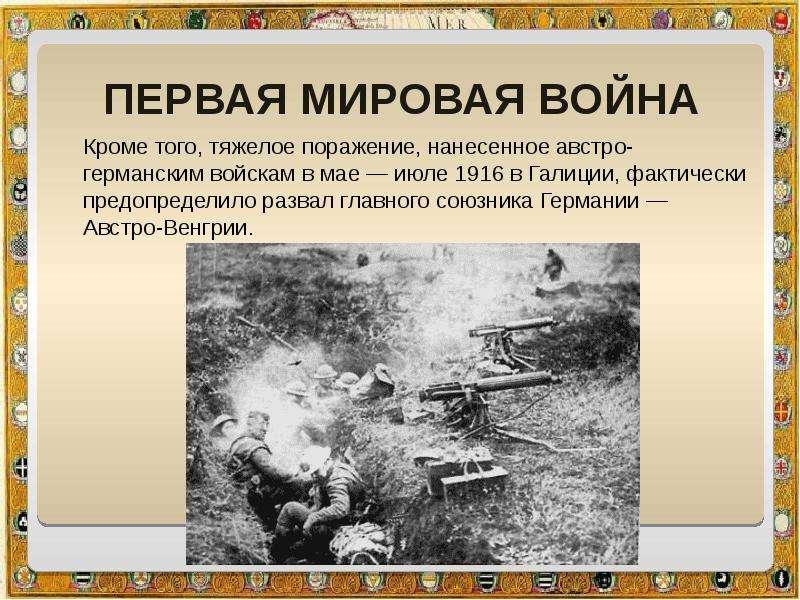 Первая мировая война Кроме того, тяжелое поражение, нанесенное австро-германским войскам в мае — июл
