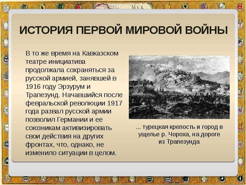 История Первой Мировой войны В то же время на Кавказском театре инициатива продолжала сохраняться за