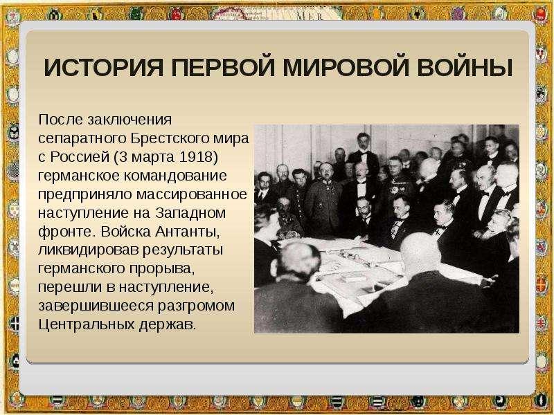 История Первой Мировой войны После заключения сепаратного Брестского мира с Россией (3 марта 1918) г
