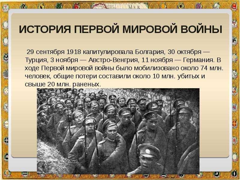 История Первой Мировой войны 29 сентября 1918 капитулировала Болгария, 30 октября — Турция, 3 ноября