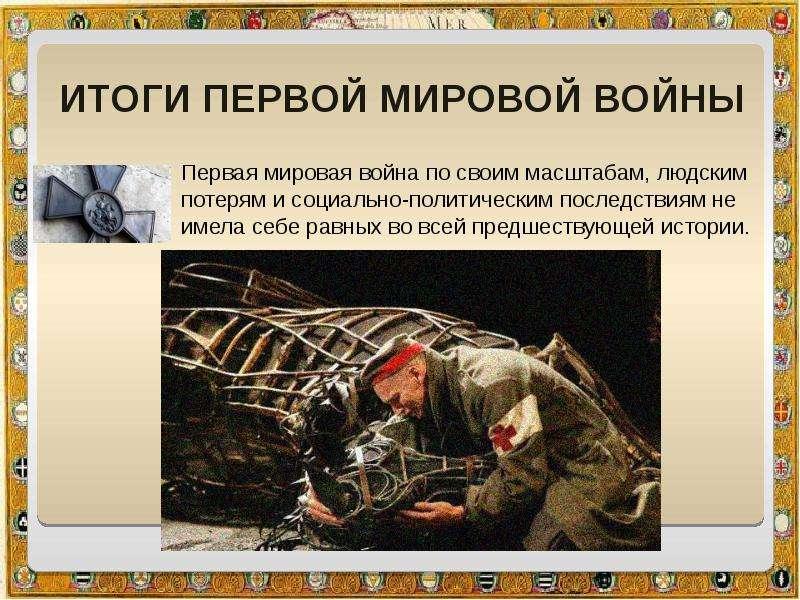 Итоги Первой мировой войны Первая мировая война по своим масштабам, людским потерям и социально-поли