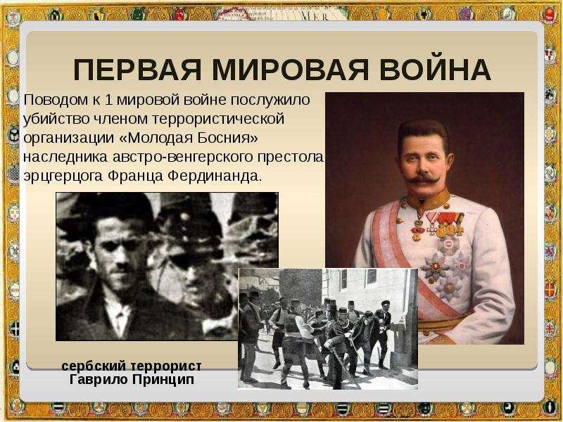 Первая мировая война Поводом к 1 мировой войне послужило убийство членом террористической организаци