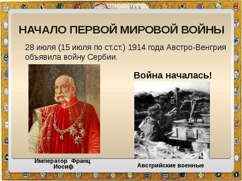 Начало Первой мировой войны 28 июля (15 июля по ст. ст. ) 1914 года Австро-Венгрия объявила войну Се