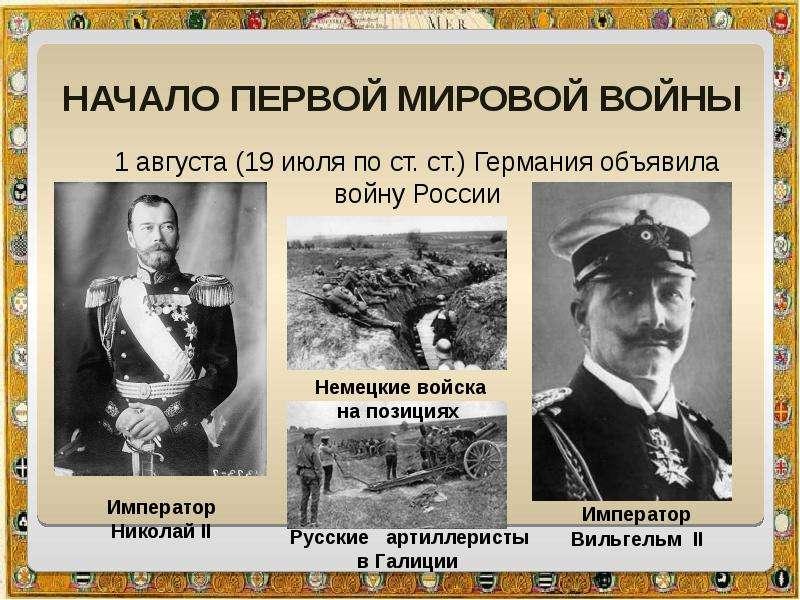 Начало Первой мировой войны 1 августа (19 июля по ст. ст. ) Германия объявила войну России