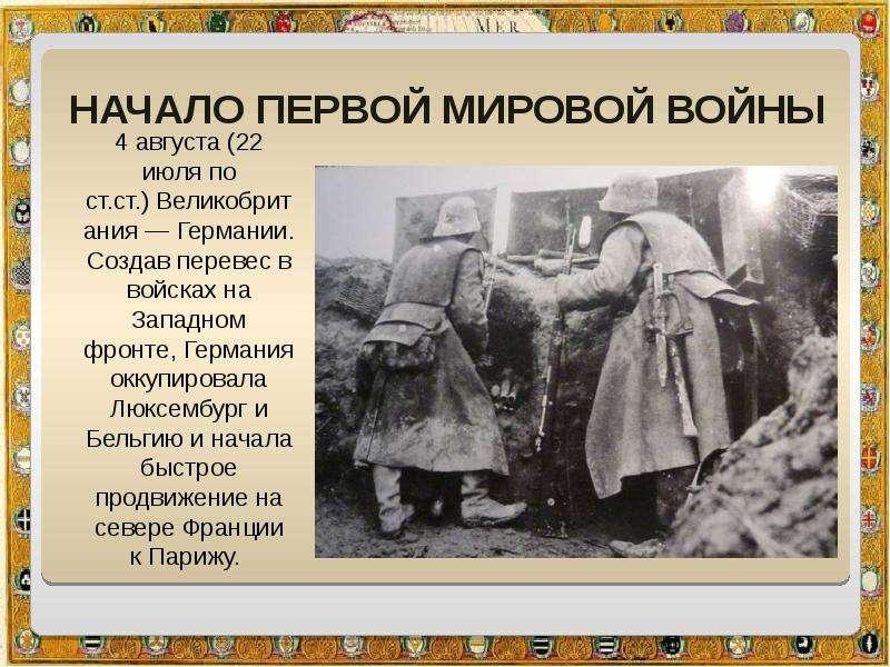 Начало Первой мировой войны 4 августа (22 июля по ст. ст. ) Великобритания — Германии. Создав переве