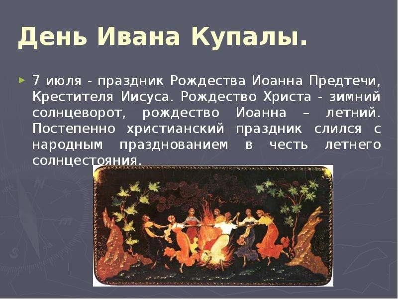 Презентация День Ивана Купалы