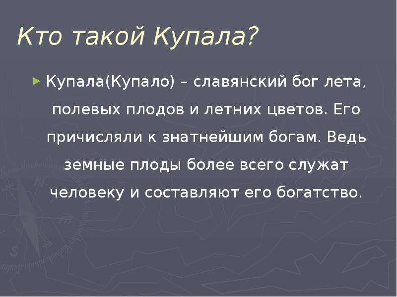 Кто такой Купала? Купала(Купало) – славянский бог лета, полевых плодов и летних цветов. Его причисля