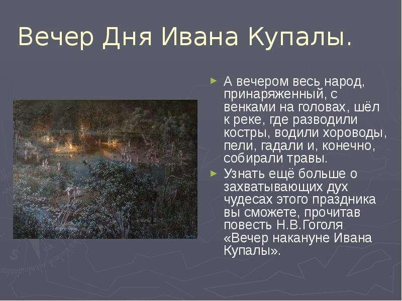 Вечер Дня Ивана Купалы. А вечером весь народ, принаряженный, с венками на головах, шёл к реке, где р
