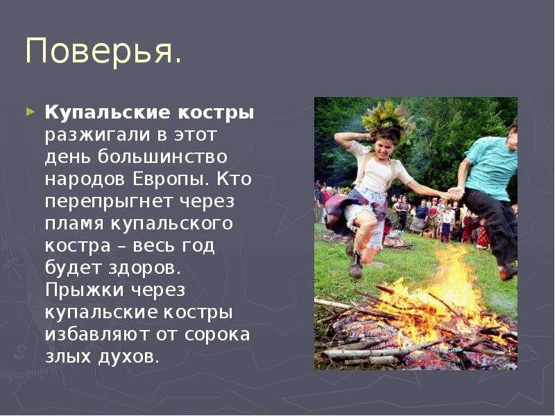 Поверья. Купальские костры разжигали в этот день большинство народов Европы. Кто перепрыгнет через п