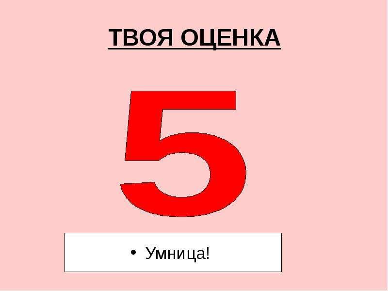 пять плюс пять поздравление пользователю одну случайную