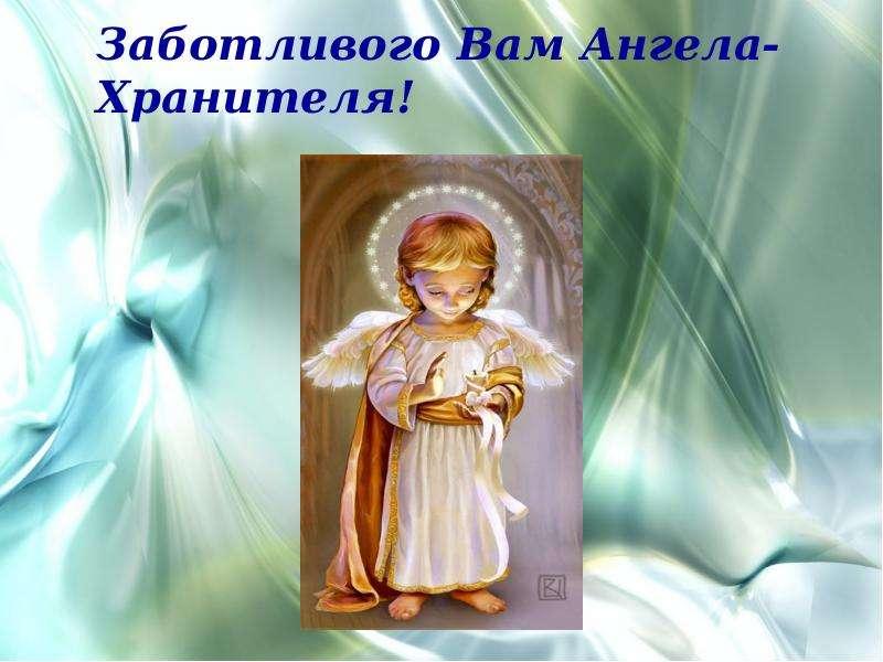 забудьте, когда открытка ангела хранителя всем хочу сказать