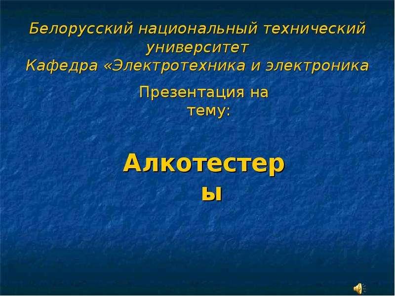 Презентация Алкотестеры