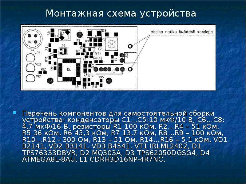 Монтажная схема устройства Перечень компонентов для самостоятельной сборки устройства: конденсаторы