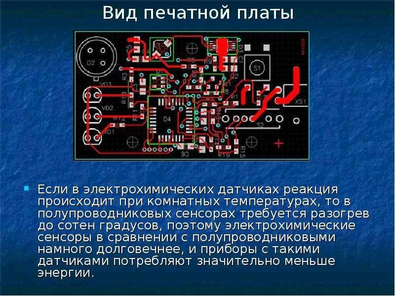 Вид печатной платы Если в электрохимических датчиках реакция происходит при комнатных температурах,