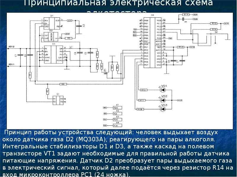 Принципиальная электрическая схема алкотестера