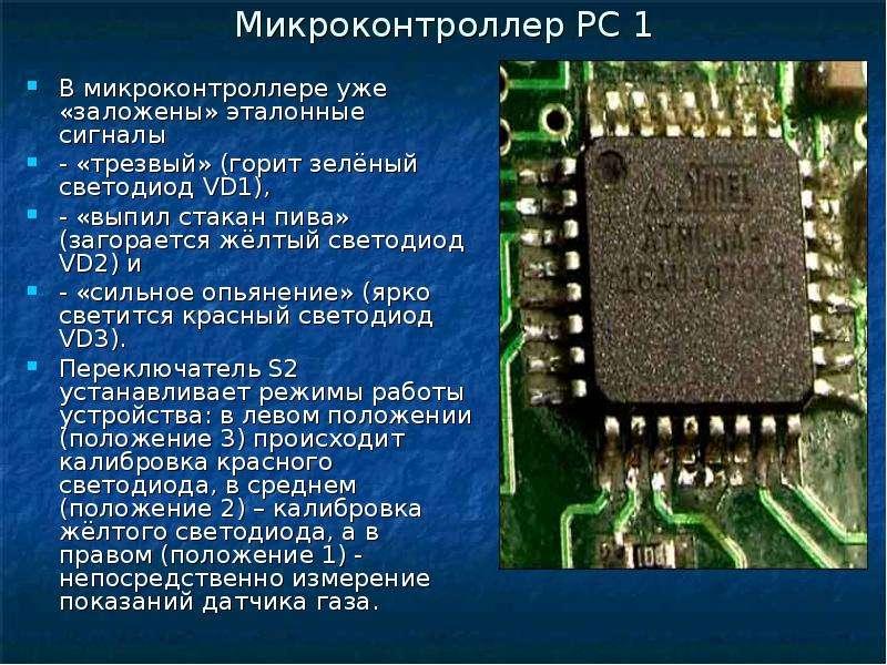 Микроконтроллер РС 1 В микроконтроллере уже «заложены» эталонные сигналы - «трезвый» (горит зелёный
