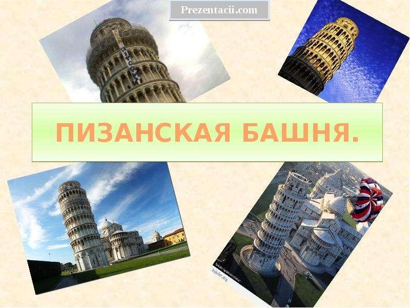 Презентация Пизанская башня