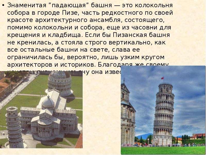"""Знаменитая """"падающая"""" башня — это колокольня собора в городе Пизе, часть редкостного по своей красот"""