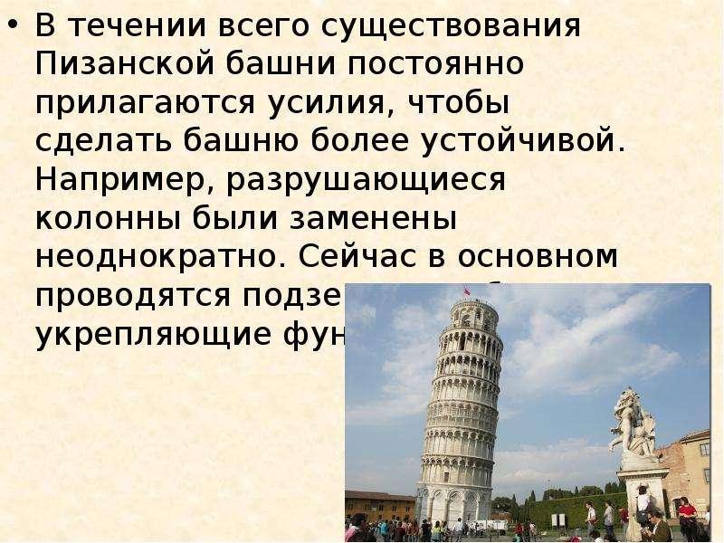 В течении всего существования Пизанской башни постоянно прилагаются усилия, чтобы сделать башню боле
