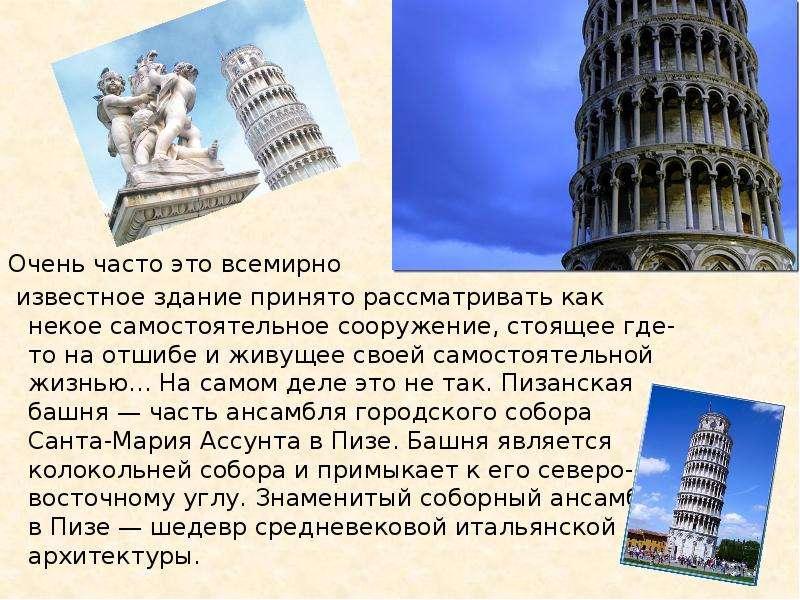 Очень часто это всемирно Очень часто это всемирно известное здание принято рассматривать как некое с