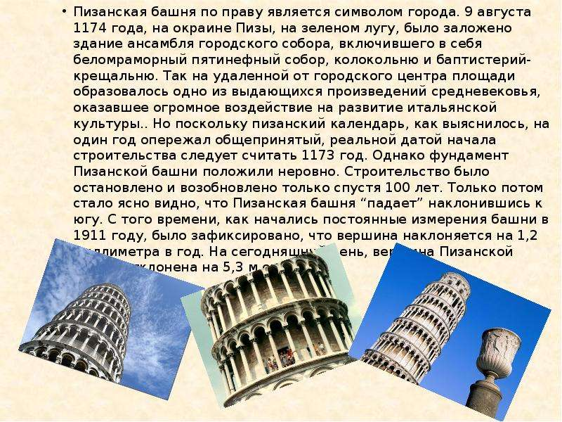 Пизанская башня по праву является символом города. 9 августа 1174 года, на окраине Пизы, на зеленом
