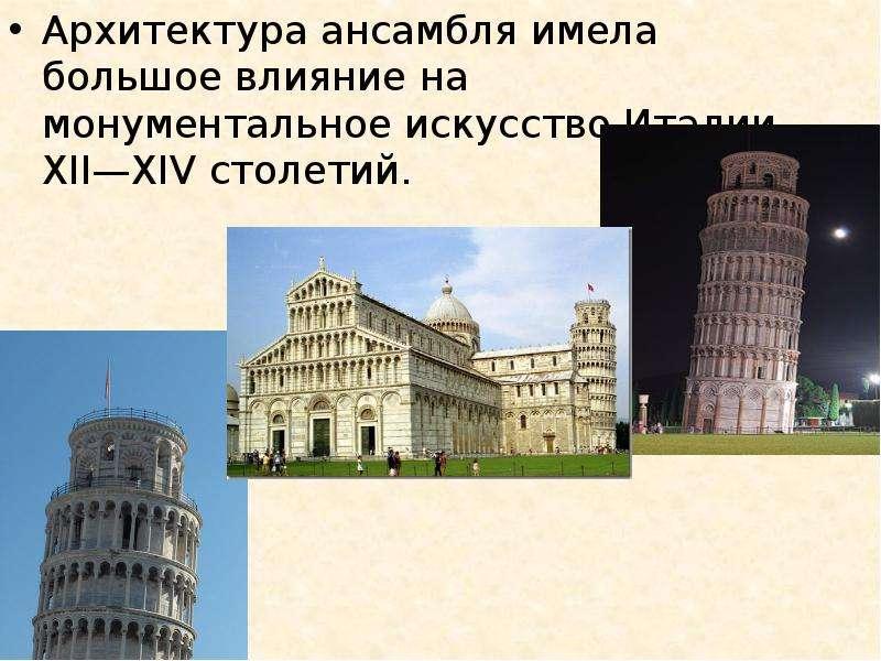 Архитектура ансамбля имела большое влияние на монументальное искусство Италии XII—XIV столетий. Архи