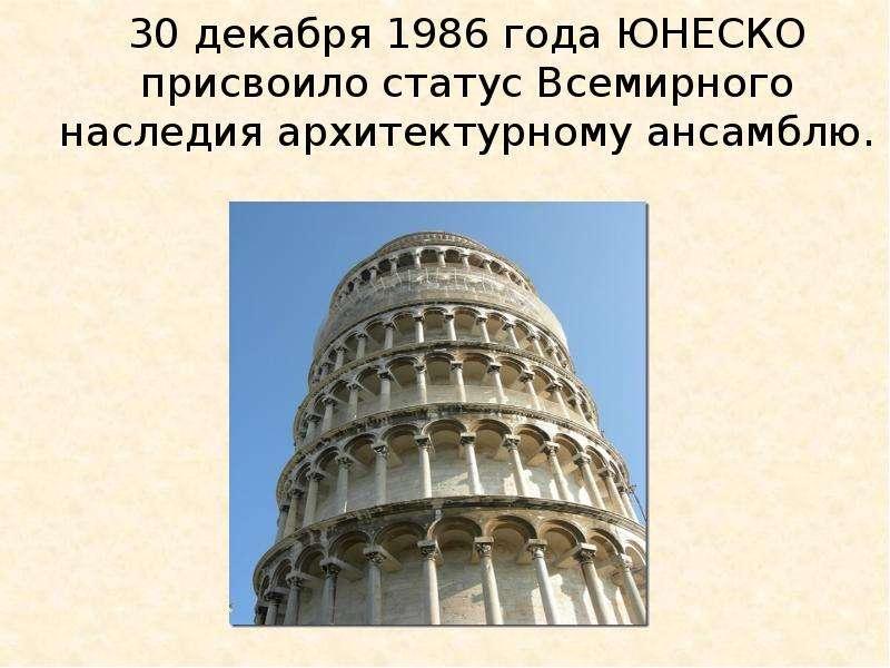 30 декабря 1986 года ЮНЕСКО присвоило статус Всемирного наследия архитектурному ансамблю.