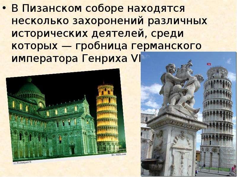 В Пизанском соборе находятся несколько захоронений различных исторических деятелей, среди которых —