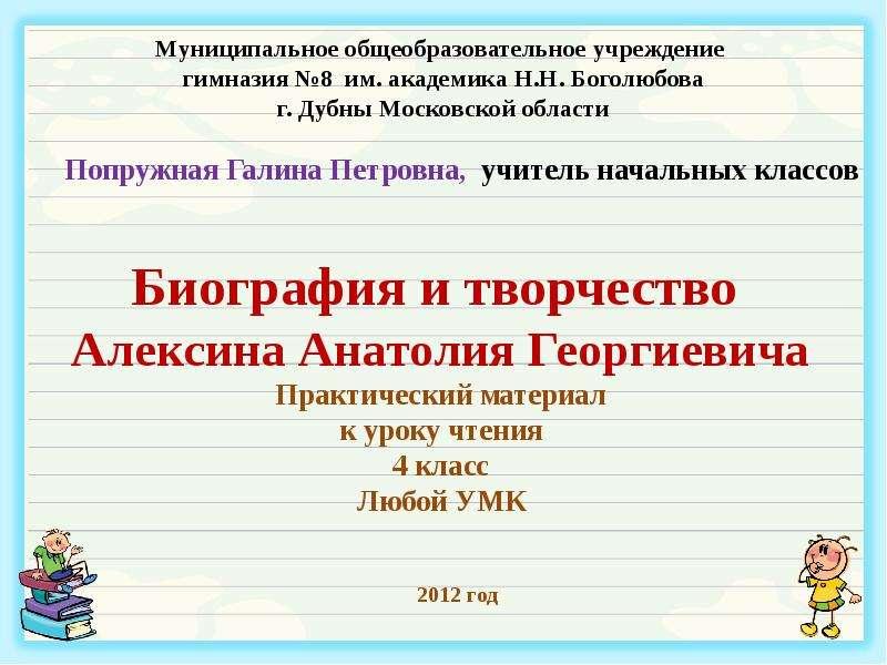 Презентация Биография и творчество А. Г. Алексина