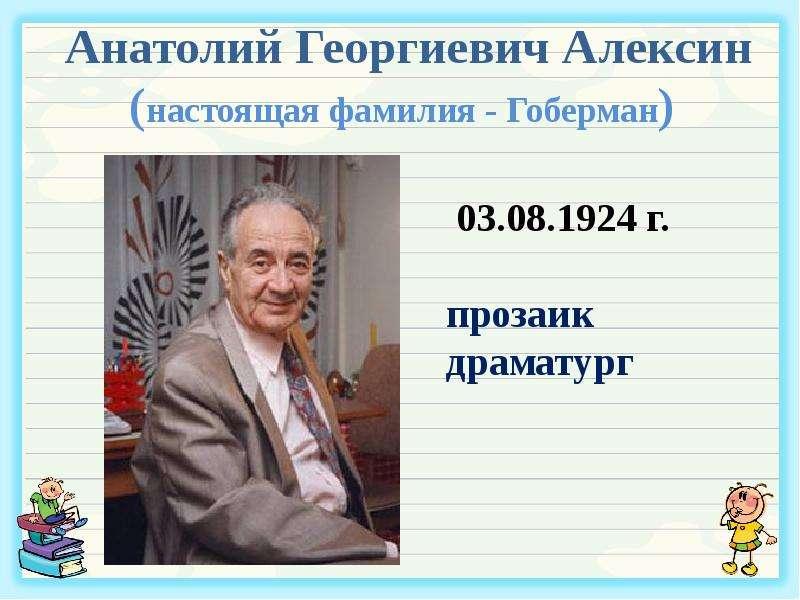 Анатолий Георгиевич Алексин (настоящая фамилия - Гоберман)
