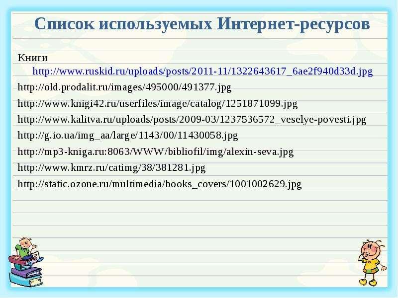 Список используемых Интернет-ресурсов Книги