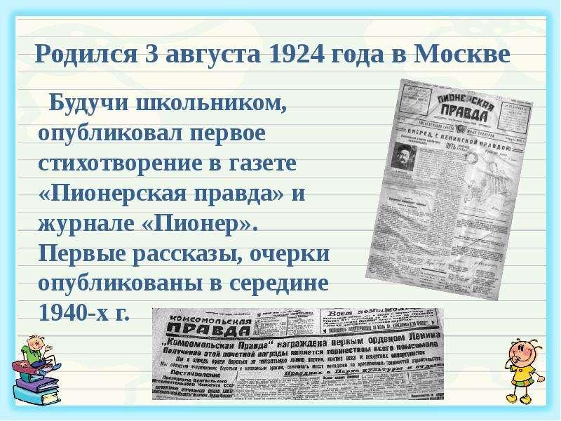 Родился 3 августа 1924 года в Москве Будучи школьником, опубликовал первое стихотворение в газете «П