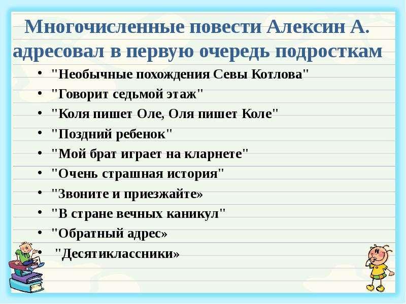 """Многочисленные повести Алексин А. адресовал в первую очередь подросткам """"Необычные похождения С"""