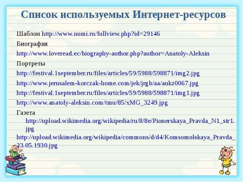 Список используемых Интернет-ресурсов Шаблон Биография Портреты Газета