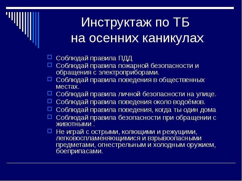 Инструктаж по ТБ на осенних каникулах Соблюдай правила ПДД Соблюдай правила пожарной безопасности и