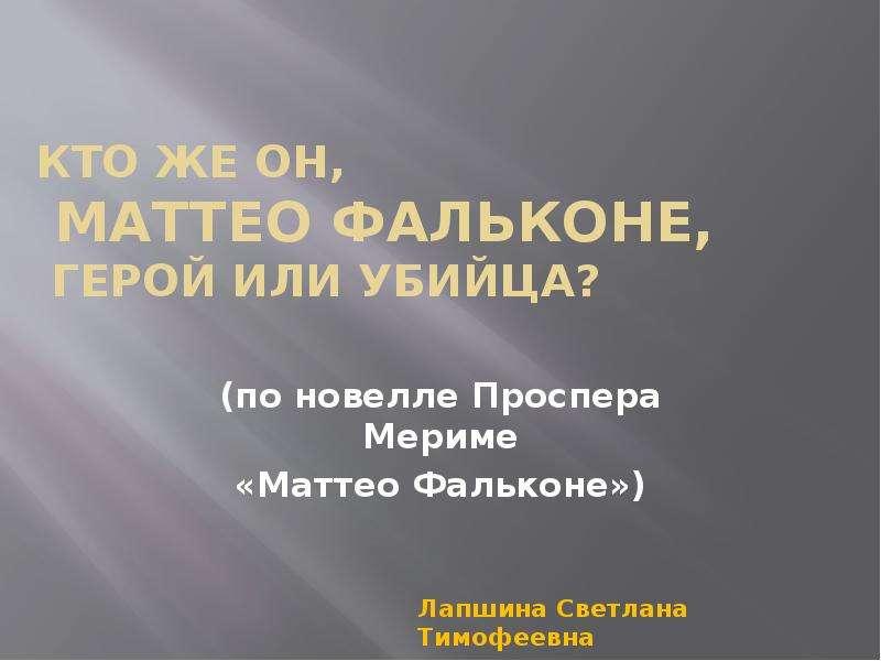 Презентация Маттео Фальконе