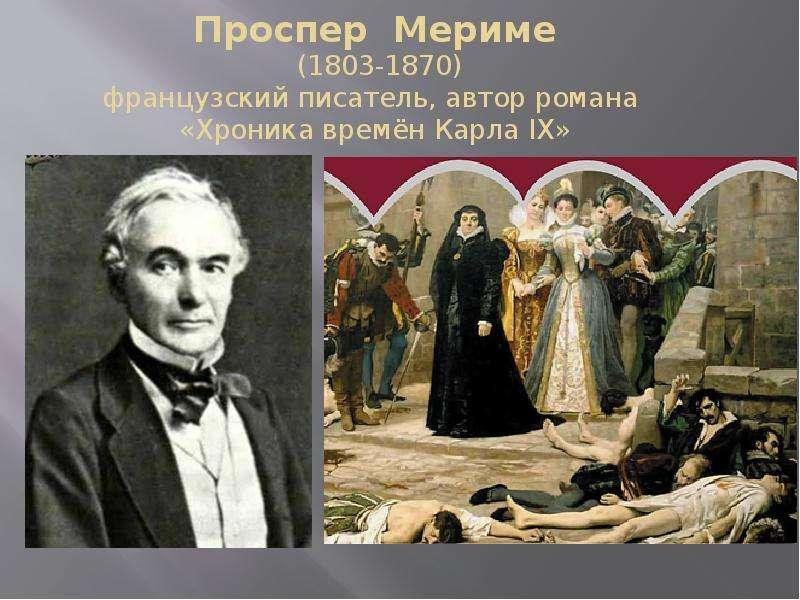 Проспер Мериме (1803-1870) французский писатель, автор романа «Хроника времён Карла IX»