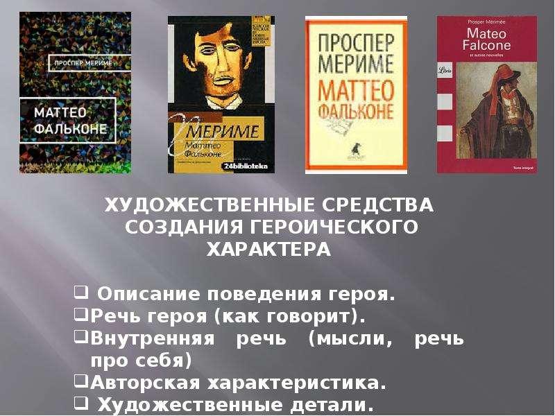 Маттео Фальконе, слайд 14
