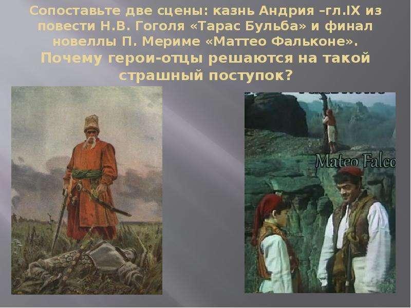 Сопоставьте две сцены: казнь Андрия –гл. IX из повести Н. В. Гоголя «Тарас Бульба» и финал новеллы П